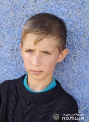 В Одесской области пропал 11-летний мальчик