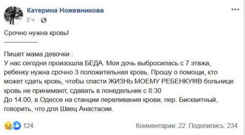 В Черноморске девушка выбросилась из окна 7 этажа. Волонтеры просят сдать кровь, чтобы спасти ее