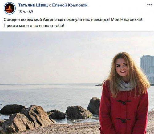 В больнице умерла 19-летняя Настя, которая выпала из окна 7 этажа в Черноморске