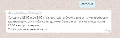 В Одессе задержали интернет-агитатора, который писал фейки о коронавирусе