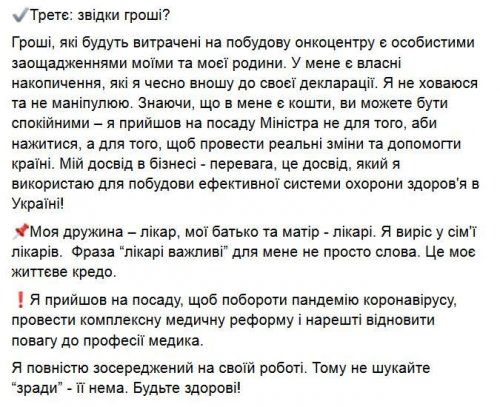 Жена нового министра здравоохранения откроет в Одессе онкоклинику европейского уровня