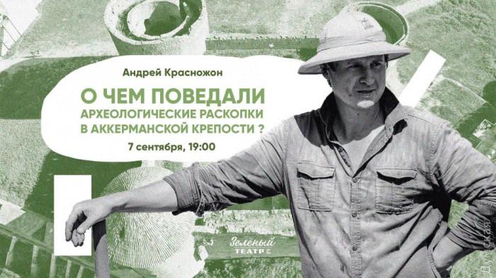 Одесситам расскажут об открытиях археологической экспедиции в Аккерманской крепости