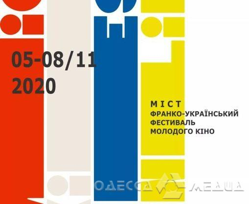 Стали известны имена победителей франко-украинского фестиваля молодого кино