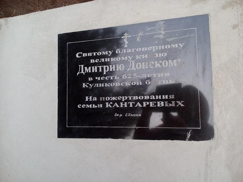Арциз: возле памятника Дмитрию Донскому появился камень истины ( фото)