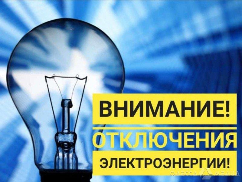 Успейте зарядить гаджеты: в Одессе в четверг будет плановое отключение электроэнергии (адреса, время)