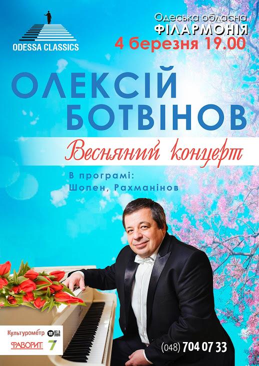 Алексей Ботвинов готовит весенний концерт в Одессе