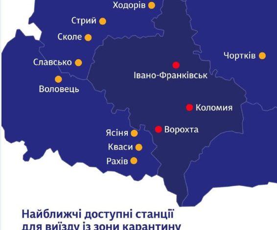 «Красная зона» на Прикарпатье: «Укрзализныця» указала ближайшие станции для выезда