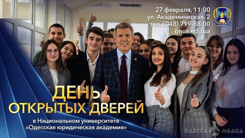 27 февраля Одесская Юракадемия приглашает абитуриентов на День открытых дверей