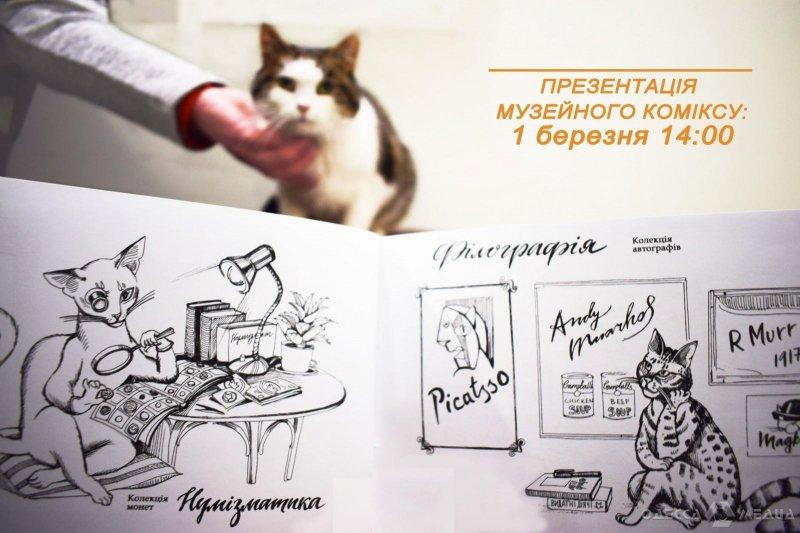 В Одессе презентуют первый в стране музейный комикс (видео)