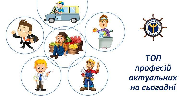 Одесская область: какие самые востребованные вакансии в апреле