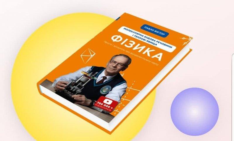 Знаменитый одесский учитель физики отметил День Рождения выпуском книги