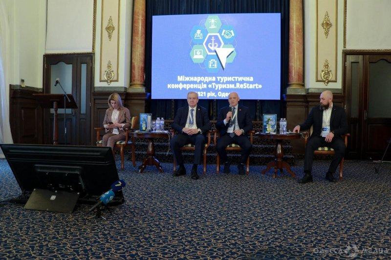 В Одессе прошла Международная туристическая конференция (фото, видео)