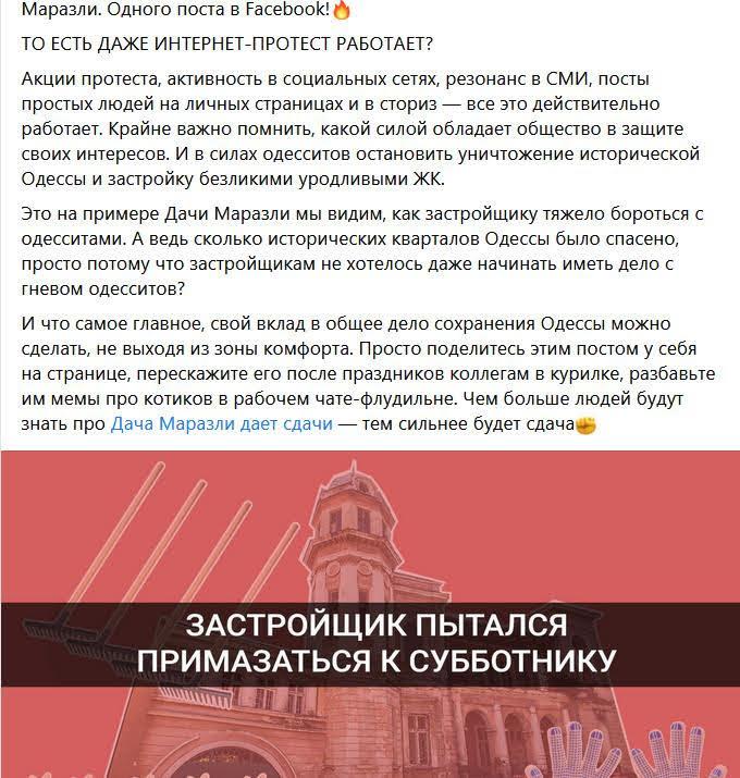 Одесситы устроили субботник на Даче Маразли (фото)