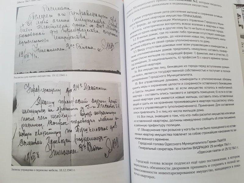 Как Одесса пережила оккупацию – засекреченные архивы, дневники и редкие фото в книге Александра Бабича