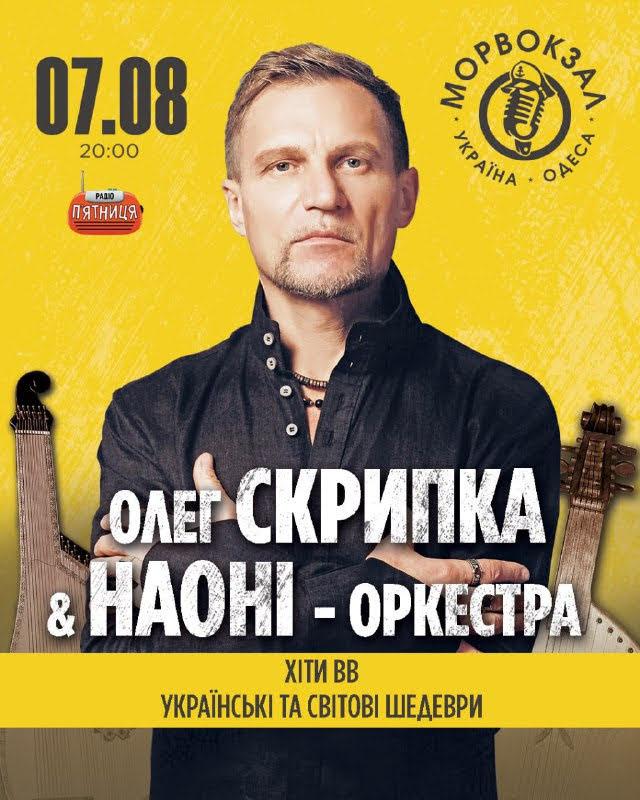 40 инструментов и пение души: Олег Скрипка и НАОНИ оркестр едут в Одессу