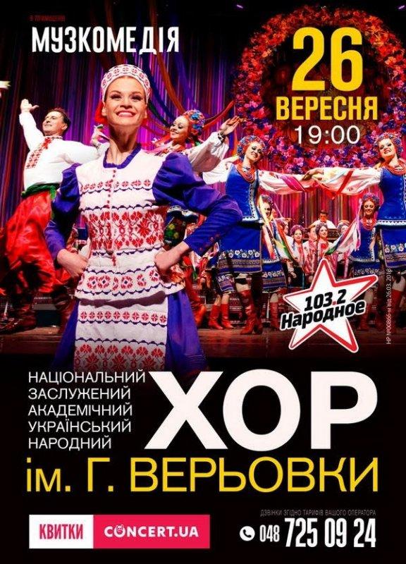 В Одессе выступит гордость Украины – хор Верёвки