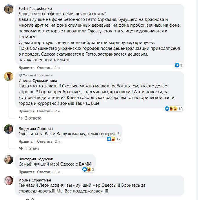 Труханов опасается, что его отстранят от должности мэра, и записал обращение к одесситам