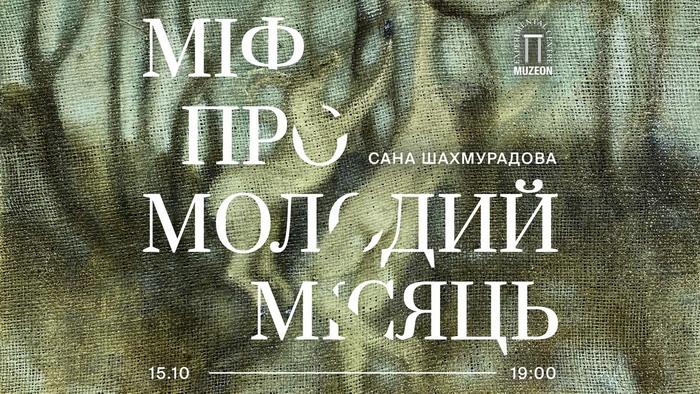 """В Одеському музеї покажуть виставку """"Міф про молодий місяць"""""""