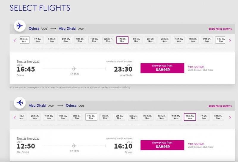 Одесситы смогут летать на отдых в ОАЭ всего за 969 грн